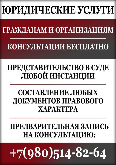 юридические консультации гражданам